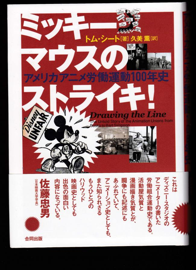 Japanese edition of Drawing the Line