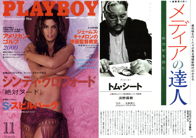 Tom Sito profile in Japanese Playboy, November 1998